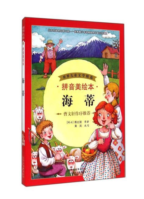 世界儿童文学精选 拼音美绘本 海蒂