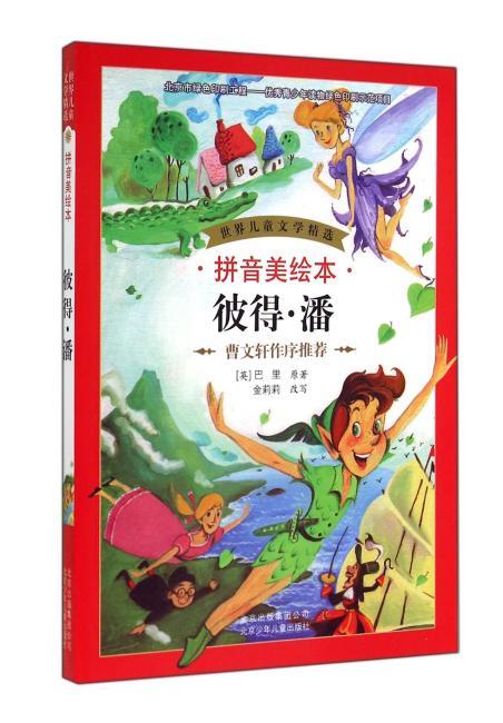 世界儿童文学精选 拼音美绘本 彼得·潘