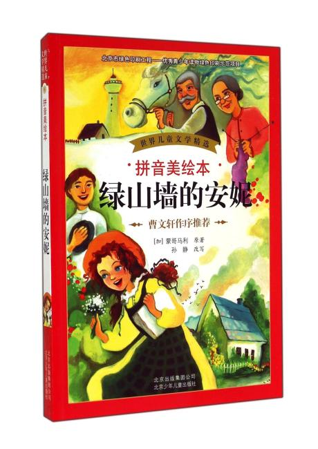 世界儿童文学精选 拼音美绘本 绿山墙的安妮