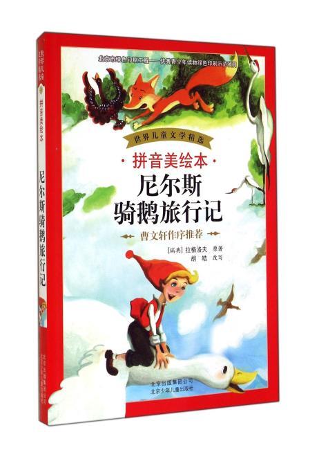 世界儿童文学精选 拼音美绘本 尼尔斯骑鹅旅行记