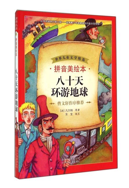 世界儿童文学精选 拼音美绘本 八十天环游地球