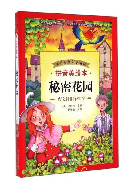 世界儿童文学精选 拼音美绘本 秘密花园