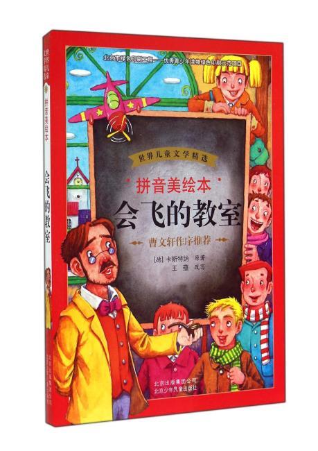 世界儿童文学精选 拼音美绘本 会飞的教室