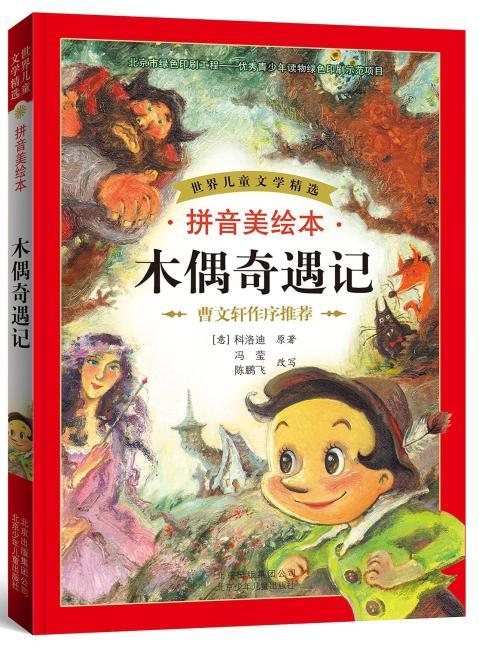 世界儿童文学精选 拼音美绘本 木偶奇遇记