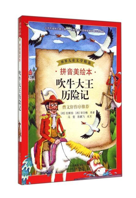世界儿童文学精选 拼音美绘本 吹牛大王历险记