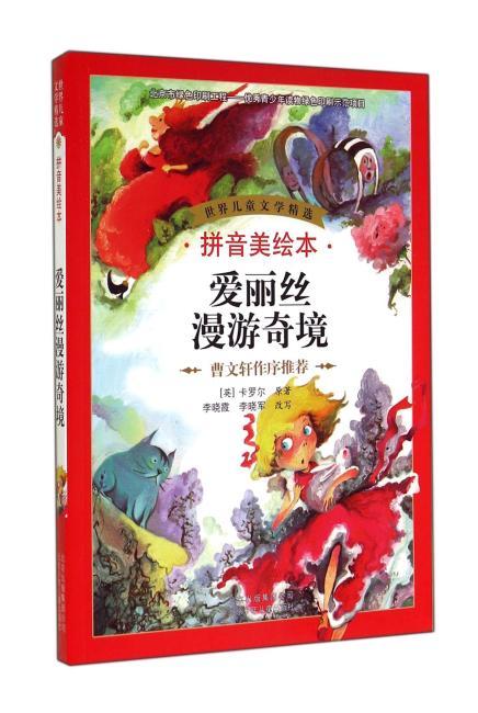 世界儿童文学精选 拼音美绘本 爱丽丝漫游奇境
