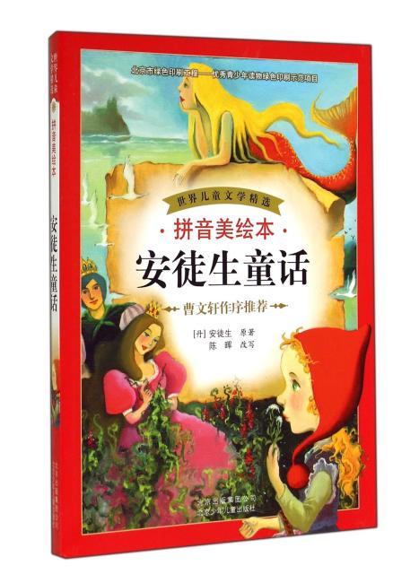 世界儿童文学精选 拼音美绘本 安徒生童话