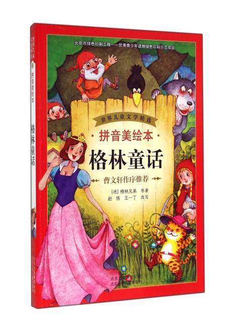 世界儿童文学精选 拼音美绘本 格林童话
