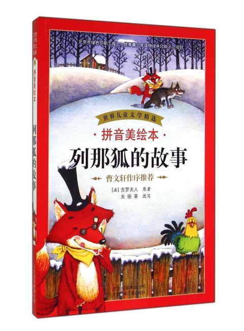 世界儿童文学精选 拼音美绘本 列那狐的故事