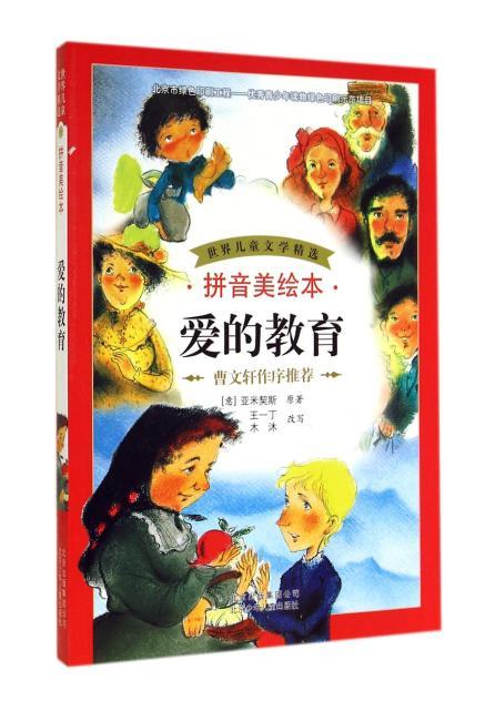 世界儿童文学精选 拼音美绘本 爱的教育