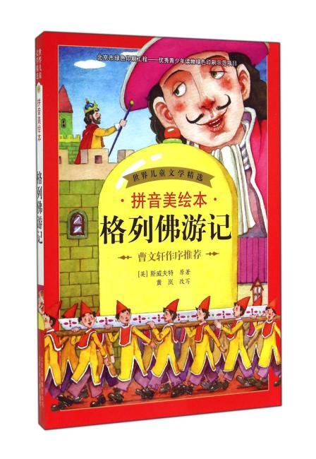 世界儿童文学精选 拼音美绘本 格列佛游记