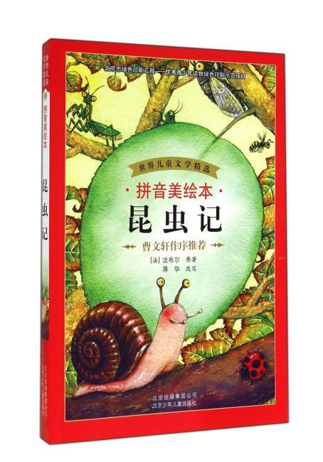世界儿童文学精选 拼音美绘本 昆虫记