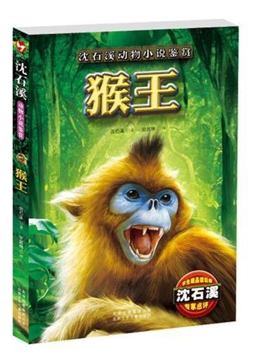沈石溪动物小说鉴赏 猴王