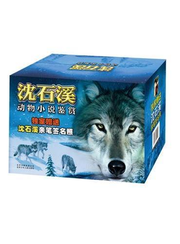 沈石溪动物小说鉴赏 8本套装(盒子)