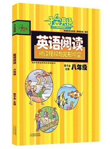 子金英语 初中英语阅读八年级阅读理解与完形填空(适用中学各种版本)