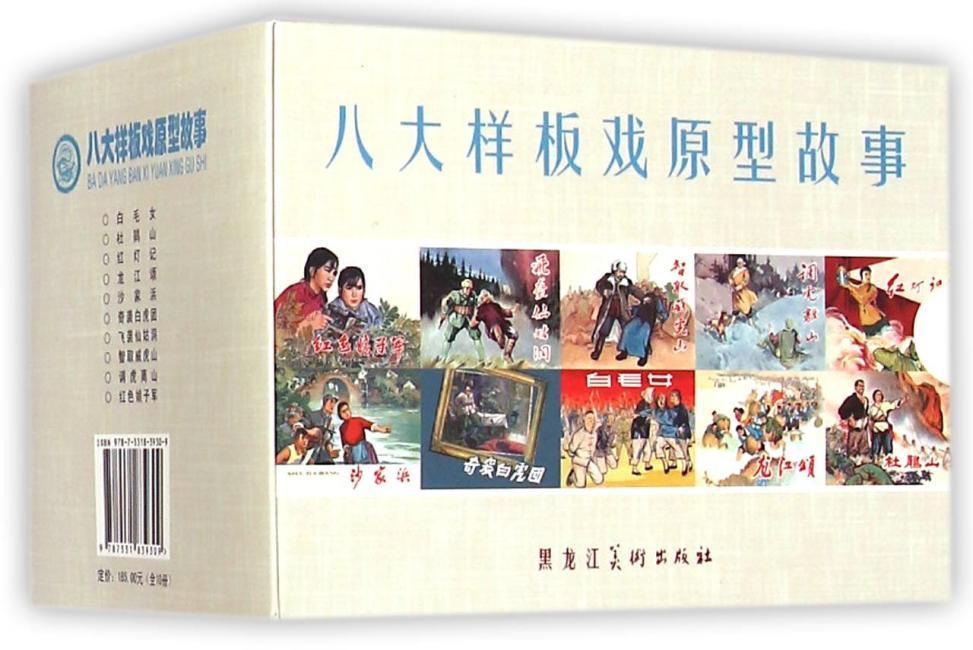 八大样板戏原型故事(全10册)