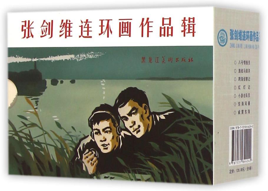 张剑维连环画作品辑(全9册)