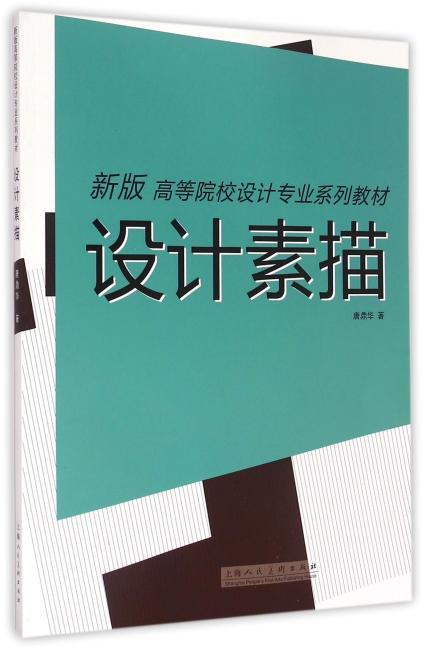 设计素描---新版高等院校设计专业系列教材