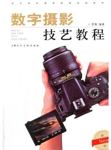 数字摄影技艺教程(New新一版)