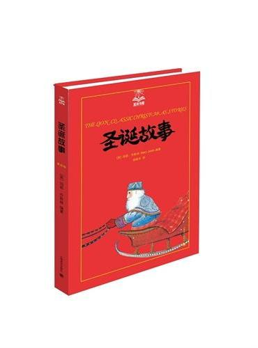 圣诞故事(夏洛书屋 第四辑)