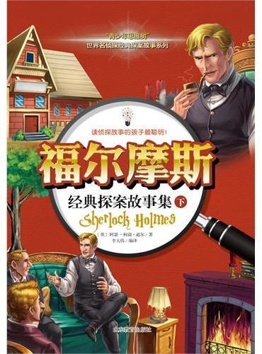 福尔摩斯经典探案故事集(下) 世界名侦探系列 全球最受欢迎的少年侦探小说, 喜欢探案,冒险的小读者必读丛书
