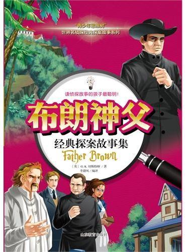 布朗神父经典探案故事集 世界名侦探系列 全球最受欢迎的少年侦探小说, 喜欢探案,冒险的小读者必读丛书