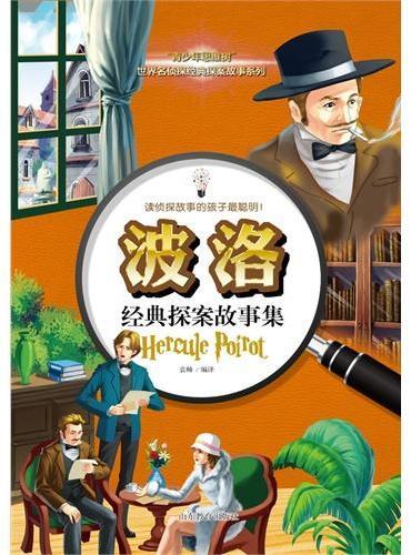 波洛经典探案故事集 世界名侦探系列 全球最受欢迎的少年侦探小说, 喜欢探案,冒险的小读者必读丛书