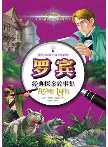 罗宾经典探案故事集 世界名侦探系列 全球最受欢迎的少年侦探小说, 喜欢探案,冒险的小读者必读丛书