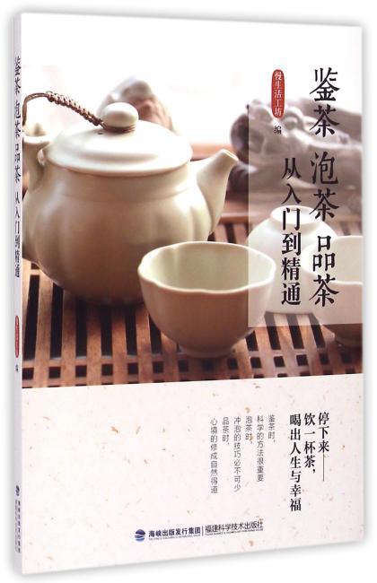 鉴茶泡茶品茶从入门到精通