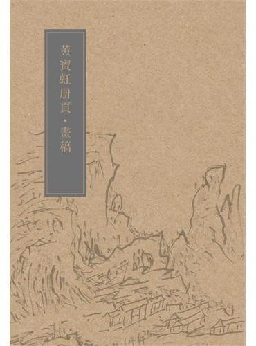 黄宾虹册页画稿