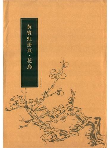 黄宾虹册页花鸟