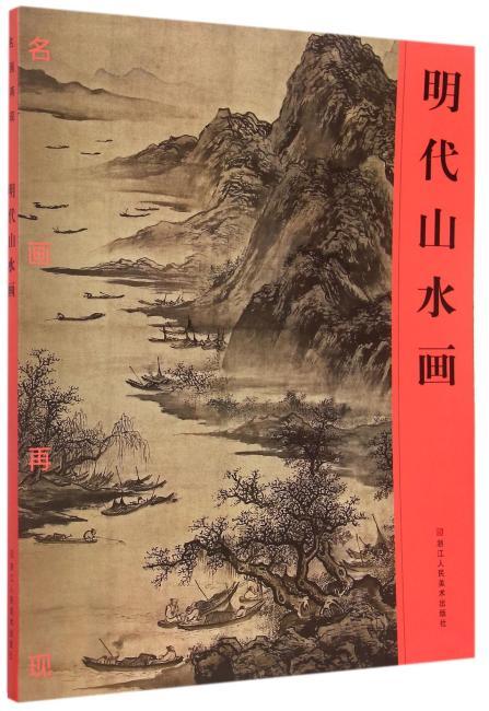 名画再现:明代山水画