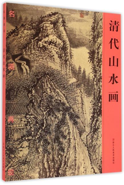 名画再现:清代山水画