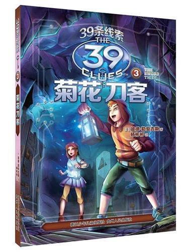 39条线索:3 菊花刀客(新版)