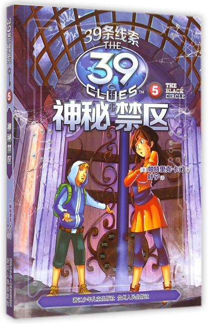 39条线索:5 神秘禁区(新版)