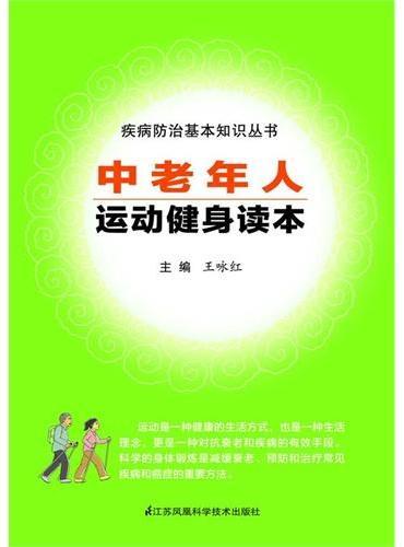 中老年人运动健身读本