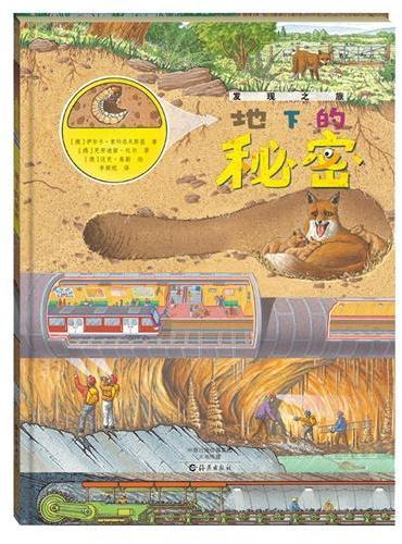 发现之旅—地下的秘密