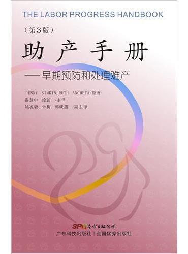 助产手册——早期预防和处理难产