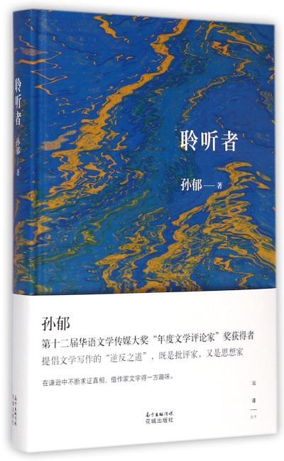 """聆听者( 第十二届华语文学传媒大奖""""年度文学评论家""""奖获得者,提倡文学写作的""""逆反之道"""", 既是批评家,又是思想家,在谦逊中不断求证真相,与对象世界保留一点距离,借作家文字得一方趣味)"""