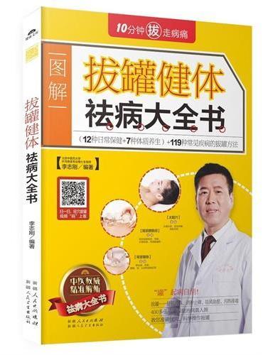 拔罐健体祛病大全书
