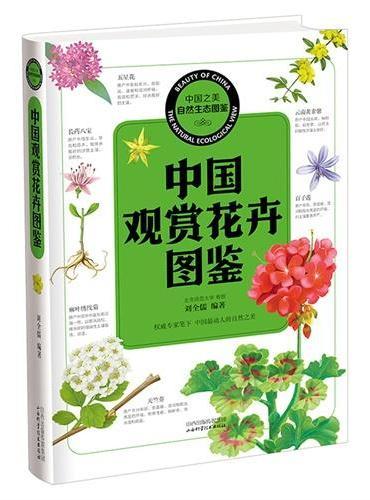 中国之美 自然生态图鉴 中国观赏花卉图鉴