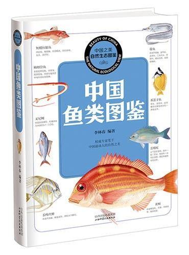 中国之美 自然生态图鉴 中国鱼类图鉴