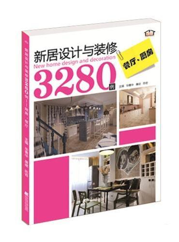 新居设计与装修3280例:餐厅·厨房