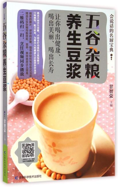 五谷杂粮养生豆浆
