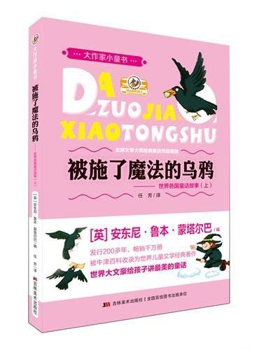 大作家小童书-被施了魔法的乌鸦:世界各国童话故事(上)