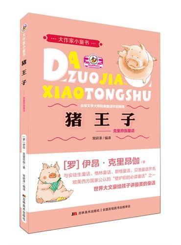 大作家小童书-猪王子:克里昂伽童话