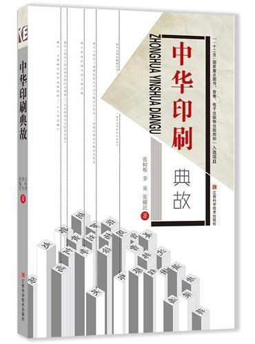中华印刷典故