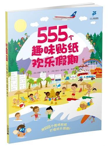555个趣味贴纸系列 欢乐假期