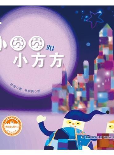 台湾儿童文学馆?林良童心绘本2——小圆圆跟小方方