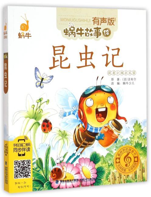 蜗牛故事绘(有声版)——昆虫记